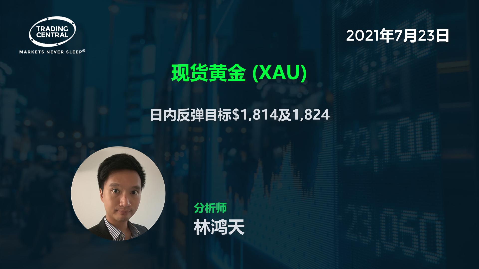 现货黄金 (XAU) - 日内反弹目标$1,814及1,824