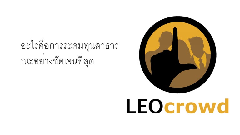 What exactly is Crowdfunding (Thai)