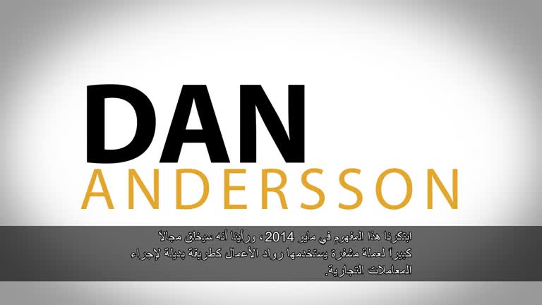 DAN ANDERSSON INTRODUCES LEOCOIN - ARABIC