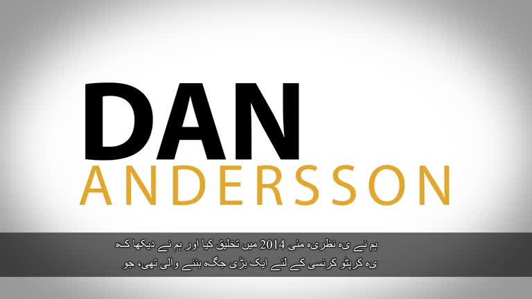 DAN ANDERSSON INTRODUCES LEOCOIN - URDU