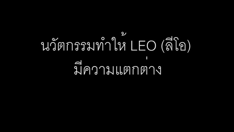 Innovation sets LEO apart (Thai)